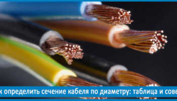 Определить сечение кабеля