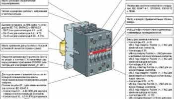 Устройство контактора переменного тока