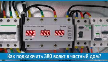 Схема подключения частного дома к электросети 380